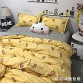 床包組 韓式時尚風網紅小蘿卜四件套少女心被套1.5學生宿舍床單三件套LB20529【3C環球數位館】