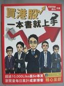 【書寶二手書T5/投資_GHY】買港股一本書就上手_成家博客, 聶Sir