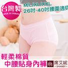 女性 MIT舒適棉質貼身內褲 超彈力 加大尺碼 M/L/XL/XXL 台灣製 No.931-席艾妮SHIANEY