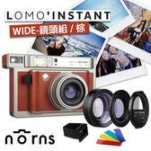 Norns 【Lomo'Instant 拍立得相機(WIDE-鏡頭組棕色)】lomography 重曝 B快門 四色濾鏡 免運