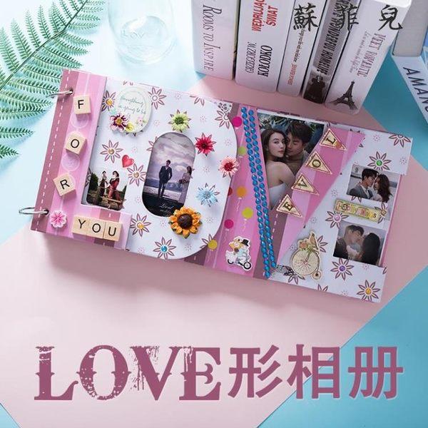 love相冊diy手工創意情侶七夕