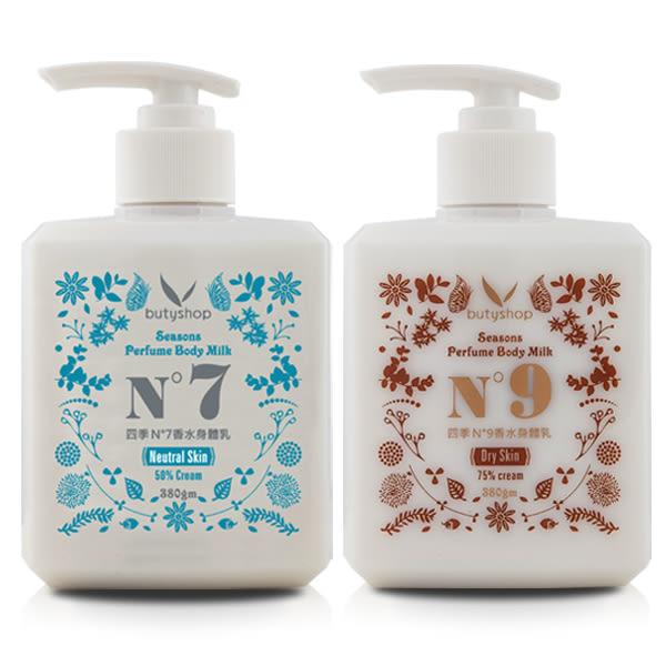 四季香水身體乳 Seasons Perfume Body Milk (380gm)- N°7、 N°9-butyshop