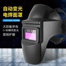 電焊面罩自動變光頭戴式焊工焊接專用面具全臉輕便氬弧焊防護眼鏡 現貨快出