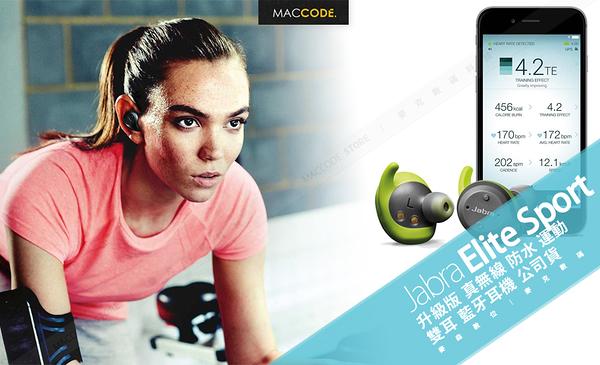 公司貨 三年保固 Jabra Elite Sport 升級版 真無線 防水 運動 雙耳 藍牙耳機