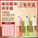 電動沖牙器家用便攜式牙縫水牙線口腔清潔去污牙結石噴牙洗牙器 快速出貨