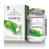 綠源寶~烹飪椰子油1公升/罐