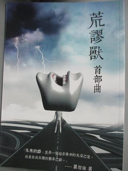 【書寶二手書T2/一般小說_IAK】荒謬獸 首部曲_羅智強