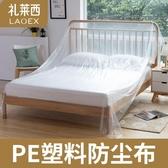 防塵布 家具防塵布遮蓋塑料布床沙發防塵塑料膜塑料防塵布擋灰防塵罩家用