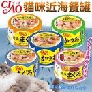 四個工作天出貨除了缺貨》日本CIAO 》INABA 貓咪近海餐罐系列-80g*24罐