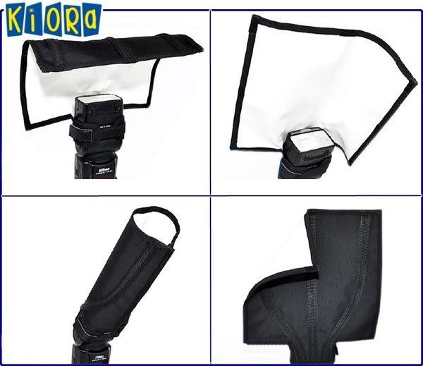 又敗家@Kiora通用型3合1機頂閃燈反光板+柔光罩K-B23S適Sony索尼HVL-F60M聚光罩HVL-F58AM束光筒HVL-F43M 60閃
