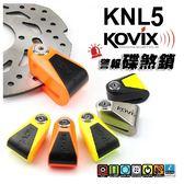 送原廠收納袋+提醒繩 KOVIX KNL5 不鏽鋼色 德國鎖心警報碟煞鎖