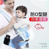 嬰兒背帶 嬰兒背帶新生兒寶寶前抱式小孩帶抱娃橫抱腰凳坐登多功能四季通用 polygirl