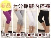 BabyShare時尚孕婦裝【211012】腰圍可調節 孕婦七分內搭褲 孕婦內搭褲 孕婦裝 莫代爾七分抓皺