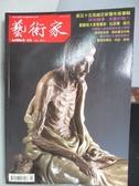 【書寶二手書T1/雜誌期刊_ZGN】藝術家_458期_特別報導:米羅的魅力
