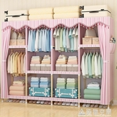 衣櫃簡易布衣櫃衣櫥實木布藝簡約現代經濟型組裝宿舍省空間出租房 NMS名購居家