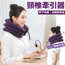 三層 舒療釋壓枕 頸椎伸展器 頸椎按摩器 全絨氣囊枕 旅行枕 充氣頸枕【RS974】