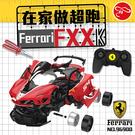 【瑪琍歐玩具】2.4G 1:18 法拉利拼裝遙控車/96900