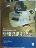 【書寶二手書T2/大學資訊_PMS】管理資訊系統_陳瑞陽_2/e