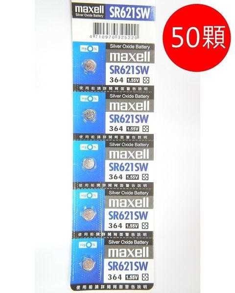 全館免運費【電池天地】MAXELL日本製 手錶電池 鈕扣電池  M364 SR621SW  50顆