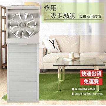 【南紡購物中心】【永用牌】MIT台灣製造10吋室內窗型吸排風扇(超薄不佔空間) FC-1012