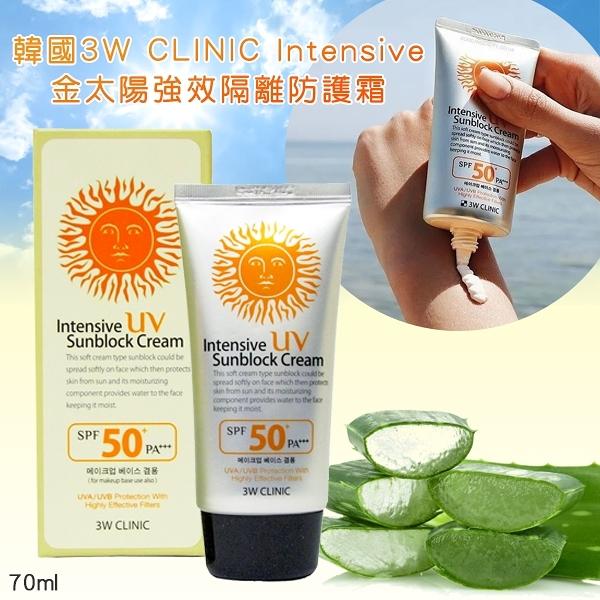 韓國3W CLINIC Intensive金太陽強效隔離防護霜70ml
