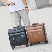 拉桿箱男士商務18寸小型登機皮箱時尚旅行箱女休閒手提密碼 【極速出貨】