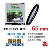 日本 Marumi 55mm DHG ND8 減光鏡 數位多層鍍膜 日本原廠製造 【彩宣公司貨】