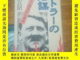 二手書博民逛書店罕見日本原版書《希特勒的陰謀》國會放火事件Y219192 檜山良