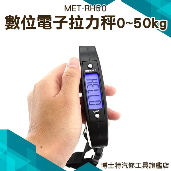 博士特汽修 電子式手提拉力秤 更好提握 拉力計 快遞秤 料理秤 吊秤 磅秤 勾秤 廚房秤 MET-RH50
