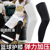 籃球護腿護膝男生護具專絲襪女士保暖業運動褲裝備全套 全館八折免運嚴選