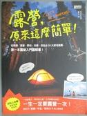 【書寶二手書T7/旅遊_ZKO】露營, 原來這麼簡單!_貓毛