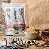 【鮮食優多】信豐農場台灣紅藜飯5入組
