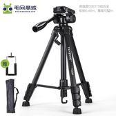 云騰668三角架支架適用佳能尼康索尼微單照相機便攜單反三腳架 MKS宜品