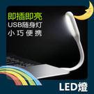 《不挑色》LED照明燈 USB隨插即用 閱讀燈 可接行動電源/筆電 節能護眼 長效耐用