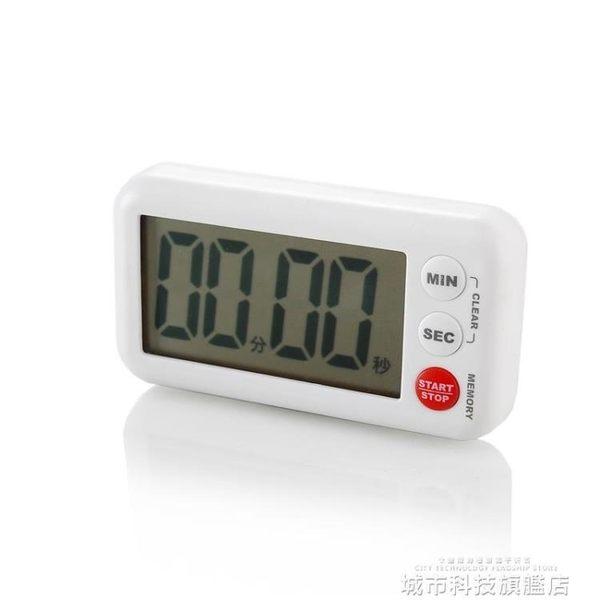 計時器 時間管理器廚房秒錶提醒器烘焙定時器計時器學生做題學習倒計時器 城市科技