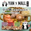 品高 小小鍋 膠囊火鍋湯底系列(6顆/袋) - 和風昆布 韓式泡菜 養生藥膳【妍選】