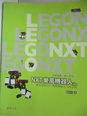 【書寶二手書T5/電腦_J3B】NXT樂高機器人-創意樂趣,隨心所欲!(第二版)_邱信仁