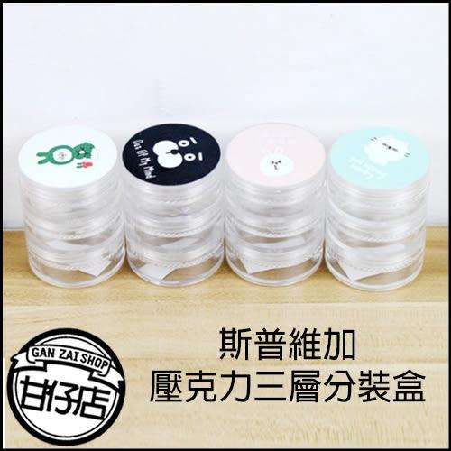 旅行圓形收納三層分裝盒 (顏色隨機)  便攜 壓克力 小物 化妝品 收納  收納罐 換裝瓶 甘仔店3C配件