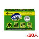 南僑水晶肥皂量販包200g*4塊*20組(箱)【愛買】