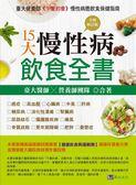 15大慢性病飲食全書(全新修訂版)