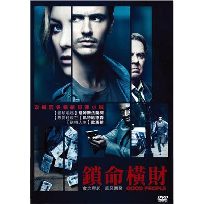 鎖命橫財DVD