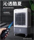 空調扇 220V空調扇冷風機家用加水制冷器小型商用工業冷氣電風扇水冷空調 洛小仙女鞋YJT