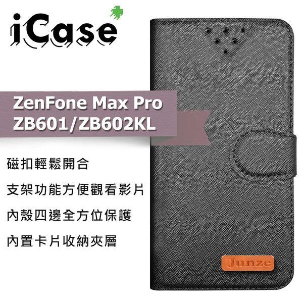 iCase+ ASUS ZenFone Max Pro ZB601/ZB602KL 側翻皮套(黑)