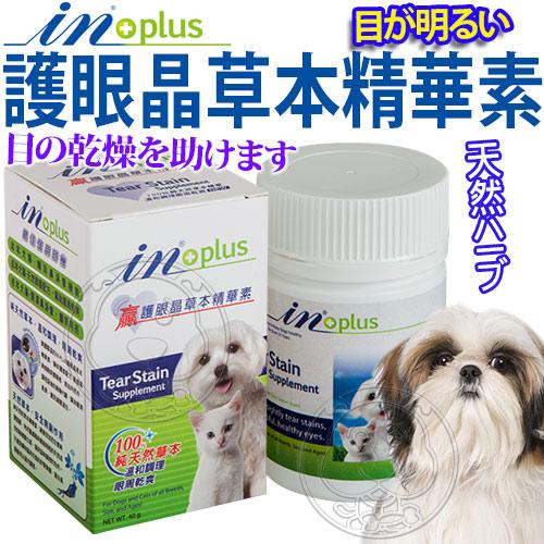 【培菓幸福寵物專營店】IN+PLUS贏》護眼晶草本精華素-40g