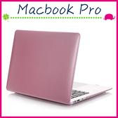 Apple MacBook Pro Retina 13 15吋 金屬色保護殼 防刮花筆電殼 硬式電腦殼 彩殼保護套 筆電外殼