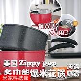 爆米花機 不銹鋼奶鍋 敏捷多功能鍋手搖爆米花機鍋20cm/4.0qt進口湯鍋 米家MKS
