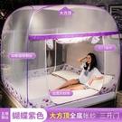 蚊帳 蒙古包蚊帳家用 1.5m兒童1.2夏季床上防蚊罩2米