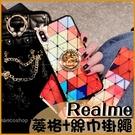 奢華絲巾款|Realme 7 X7 Pro 5G Realme 6 水鑽 支架 保護套 鏡頭帶鑽 軟殼 手機殼 滴膠背板 日韓風