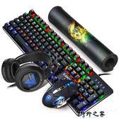 鍵盤 機械鍵盤滑鼠套裝有線電腦游戲吃雞家用牧馬人鍵鼠耳機 野外之家igo