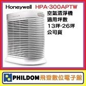 Honeywell 抗敏系列空氣清淨機 HPA-300APTW 適用13-26坪 公司貨 觸控式面板 HPA200 HPA100 HPA300